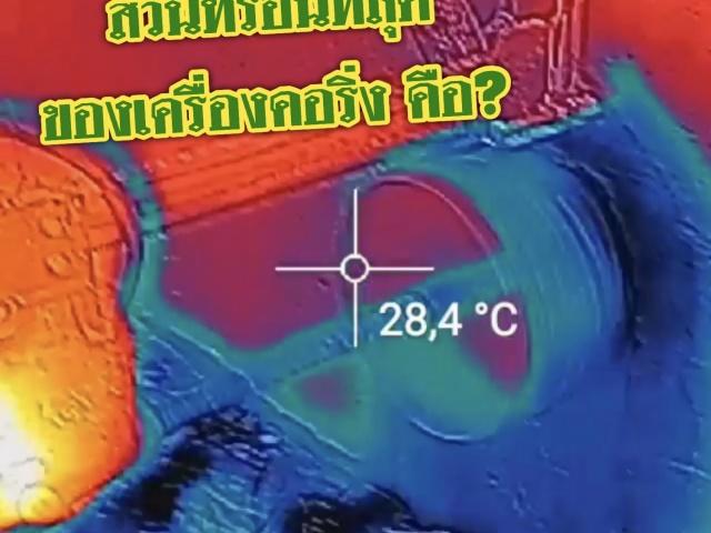 ส่วนไหนของ เครื่องคอริ่ง ทำงานหนักสุด คำตอบจากภาพถ่ายความร้อนนี้